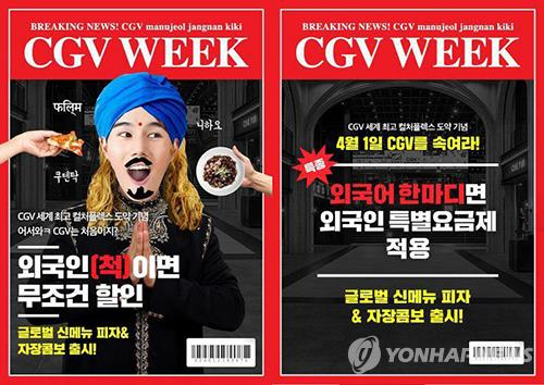 CGV cover before and after 'racist' image was withdrawn.