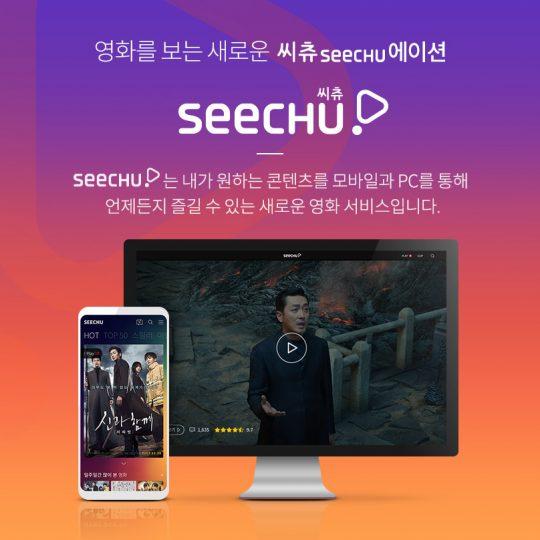 Lotte's Seechu VOD service. (image: Lotte)