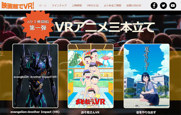 "Toei VR will show ""Evangelion: Another Impact"" and two more film. (image: Toei)"