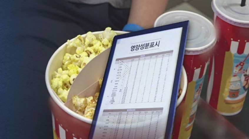 Nutrition information questioned in Korean cinemas. (screenshot: SBS News)